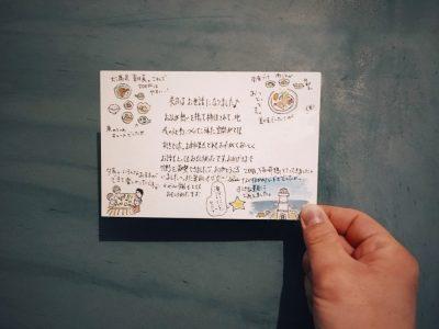 すてきなお手紙