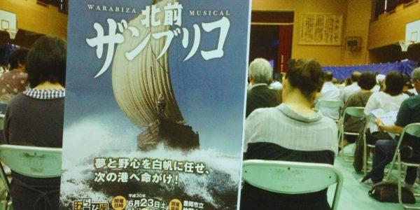 今日はわらび座のミュージカル、「北前ザンブリコ」でした