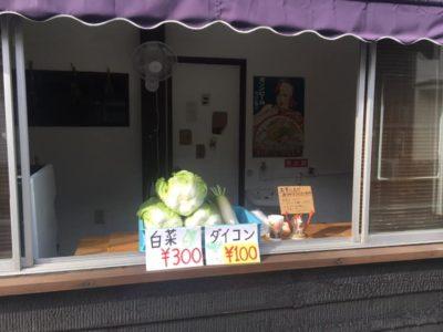 野菜販売始めました。